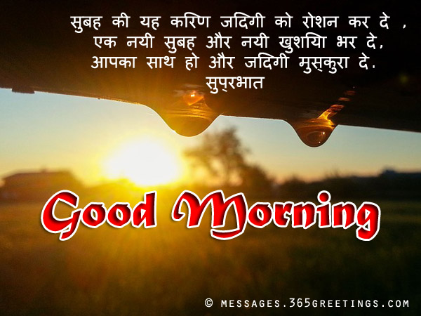 Good Morning Messages in Hindi - 365greetings.com