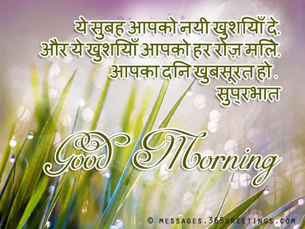 good-rmorning-sms-in-hindi