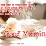 hindi-good-morning-messages
