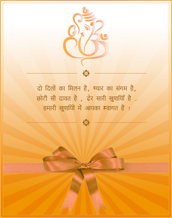 Wedding Card Matter In Hindi 365greetings