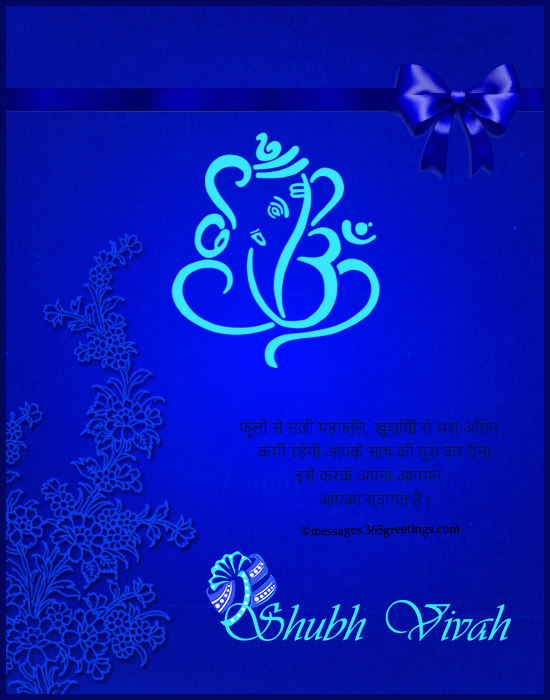 Wedding Card Matter In Hindi 365greetingscom