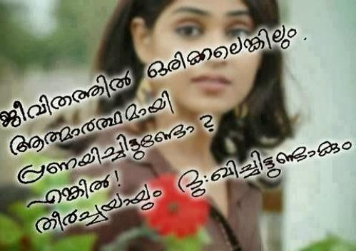 love malayalam messages images