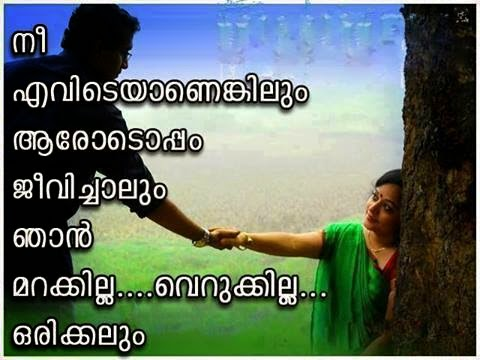 Malayalam Love Messages