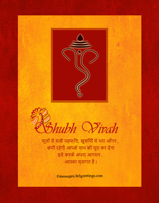Wedding card matter in hindi 365greetings wedding invitation card metter in hindi stopboris Choice Image