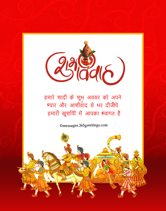 Wedding Card Matter In Hindi For Daughter - Wedding Dress Gallery