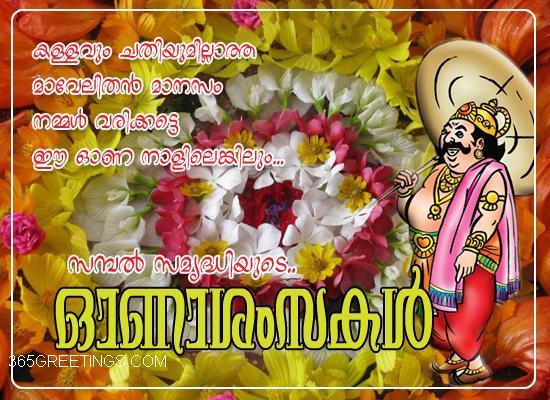 Onam archives 365greetings onam wishes in malayalam m4hsunfo