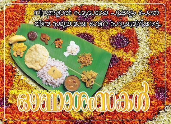 malayalam-onam-card