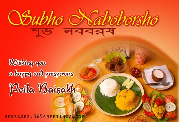 bengali-new-year-greetings