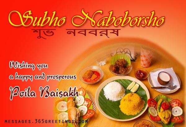 Bengali new year wishes subho naboborsho messages and greetings bengali new year greetings m4hsunfo