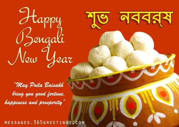 bengali-new-year-wishes