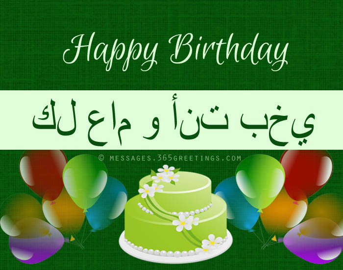 Islamic Birthday Wishes - 365greetings.com