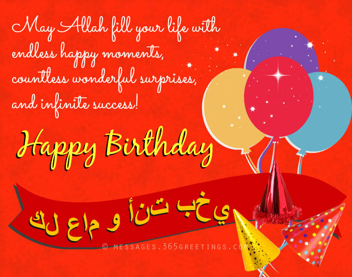 Islamic birthday wishes 365greetings islamic birthday cards m4hsunfo
