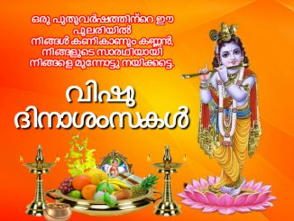 Vishu messages archives 365greetings vishu messages and wishes m4hsunfo