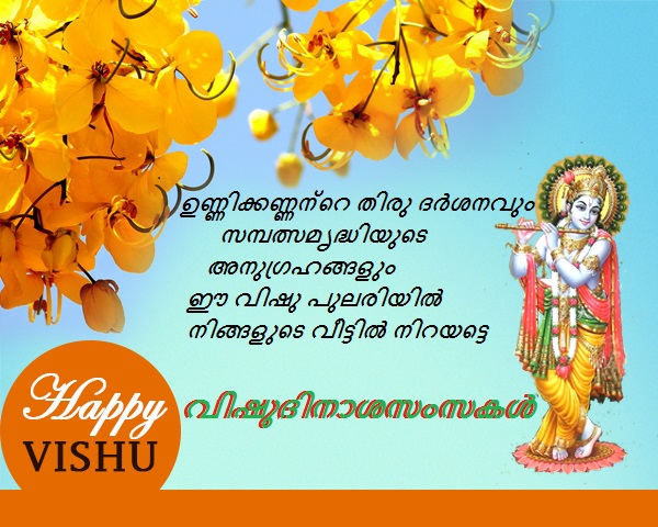 Vishu messages and wishes 365greetings more vishu sms messages m4hsunfo