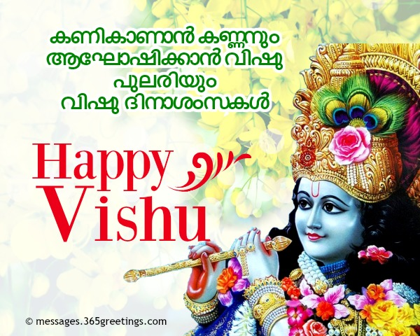 Vishu messages and wishes 365greetings malayalam new year wishes new year wishes for kerala m4hsunfo