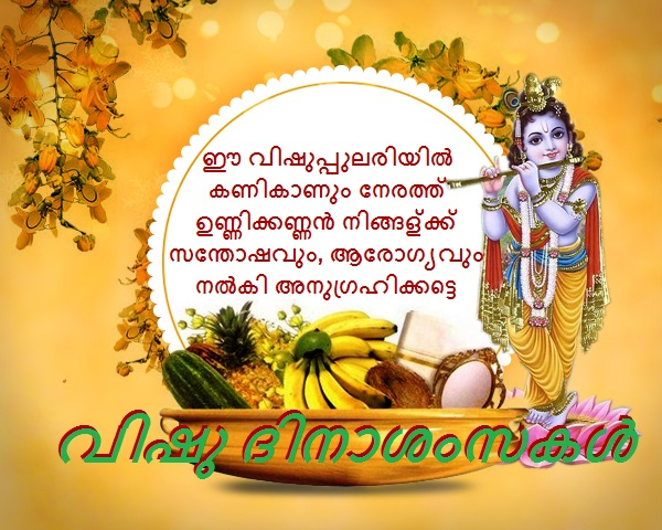 Vishu messages and wishes 365greetings vishu sms wishes and greetings m4hsunfo