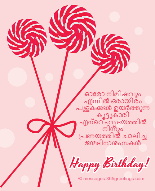 Astounding Happy Birthday In Malayalam 365Greetings Com Personalised Birthday Cards Rectzonderlifede
