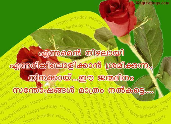 Malayalam Birthday wishes