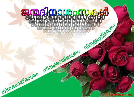 Malayalam Birthday Wishes - 365greetings.com