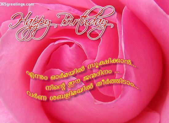 Malayalam Birthday Wishes