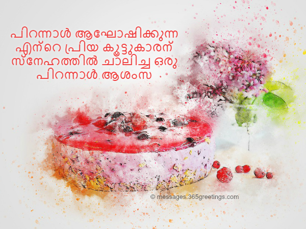 Awesome Malayalam Birthday Wishes Messages 365Greetings Com Funny Birthday Cards Online Overcheapnameinfo
