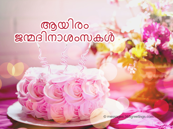 Surprising Malayalam Happy Birthday Wishes 365Greetings Com Funny Birthday Cards Online Alyptdamsfinfo