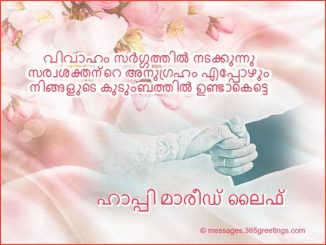 Malayalam archives greetings