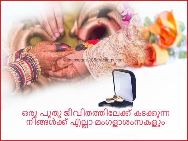 Wedding anniversary messages malayalam