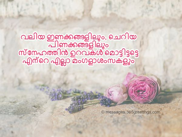 Malayalam Wedding Messages 365greetings Com