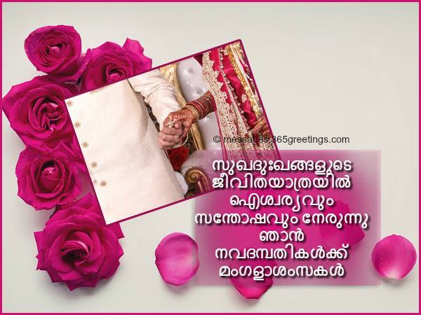 Malayalam Wedding Wishes 365greetings Com