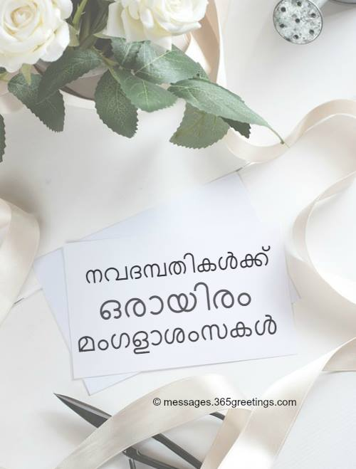 malayalam-wedding-wishes-messages