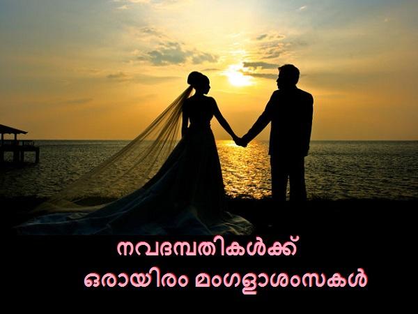Malayalam wishes on wedding