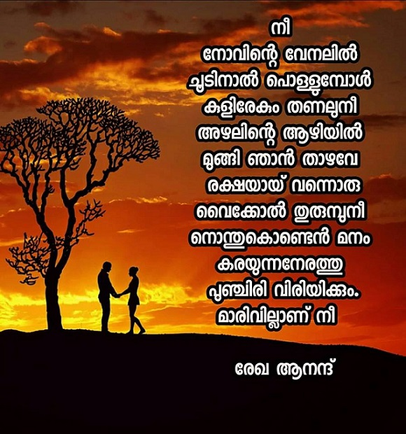 Love Messages In Malayalam With Pictures: Malayalam Poems Malayalam Kavithakal