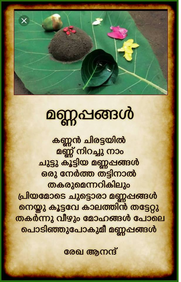 malayalam-poems - 365greetings.com