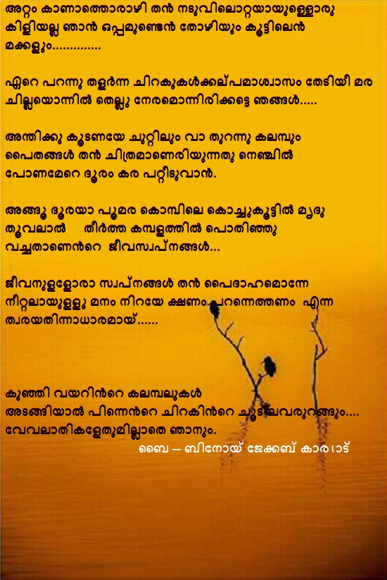 malayalam-poems